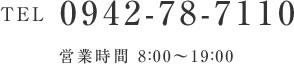 TEL0942-78-7110営業時間 8:00~19:00
